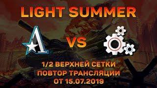 Silvers vs Alliance Light Summer 1/2 верхней сетки. 15.07.2019