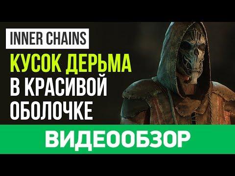 Обзор игры Inner Chains