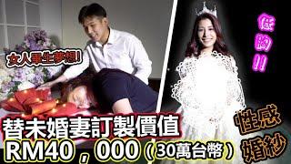 【噴鼻血】替未婚妻訂製價值RM40,000 (30萬台幣)的超性感低胸婚紗!她穿上後會怎麼反應?...太低太性感了,不准偷看!(Jeff & Inthira)