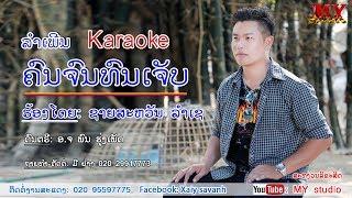 ຄົນຈົນທົນເຈັບ ຄາຣາໂອເກະ karaoke ຊາຍສະຫວັນ ລຳເຊ คนจนทนเจ็บ คาราโอเกะ ชายสะหวัน ลำเช
