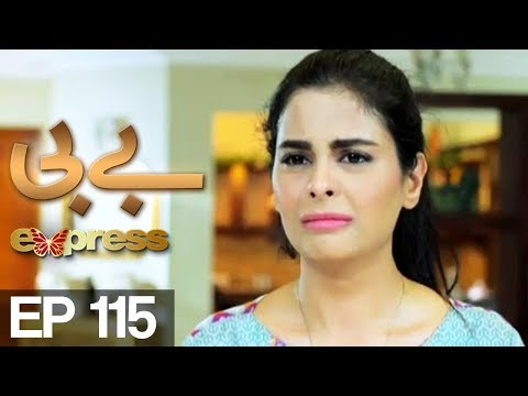 BABY - Episode 115 - Express Entertainment Drama