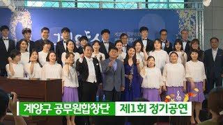 계양구 공무원합창단 정기공연_하이라이트썸네일