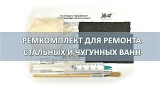 видео Восстановление эмали в ванной: ремонт сколов