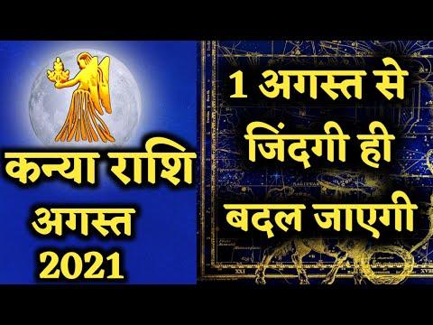 Kanya Rashifal August 2021 | कन्या राशिफल अगस्त 2021 | Virgo Horoscope August 2021 In Hindi|Pradipji