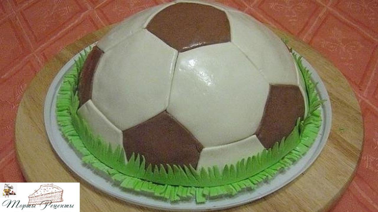 как приготовить торт в виде футбольного мяча без формы