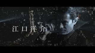 映画 孤狼の血 キャスト: 役所広司/松坂桃李/真木よう子/音尾琢真/...