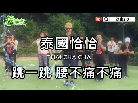開始線上練舞:泰國恰恰(廣場舞版)-黃明志 | 最新上架MV舞蹈影片