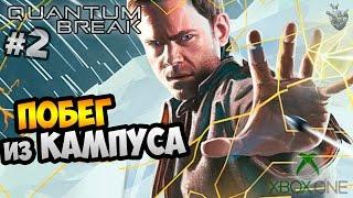 🎮 Quantum Break Прохождение ► ПОБЕГ из КАМПУСА ✔ Акт 1. Глава 2 | XOne Gameplay