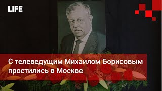 Фото С телеведущим Михаилом Борисовым простились в Москве