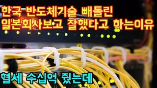 한국 반도체기술 빼돌린 일본회사보고 잘했다고 하는 이유
