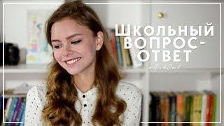 #AskOwl // Школа, ЕГЭ, Одноклассники и Осенняя Депрессия