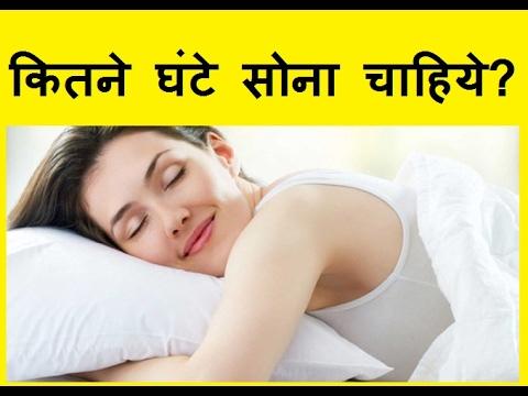 उम्र के हिसाब से  रोजाना कितने घंटे सोना चाहिये ? How Many hours Must Sleep For better Health