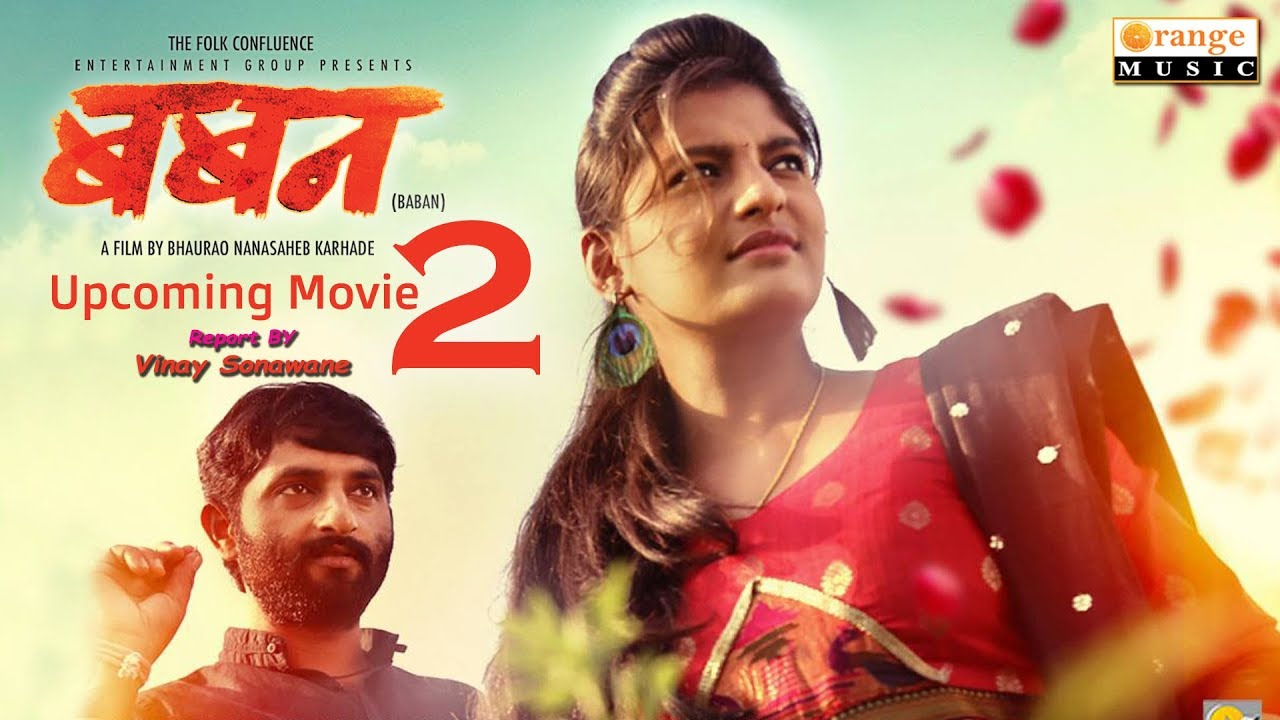 baban marathi movie download free