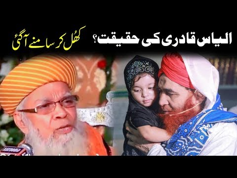 Hashmi Mian Ne Ilyas Qadri Ki Haqiqat Bata Di -  Emotional Video By Hashmi Mian