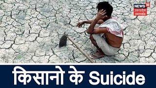 किसानो के Suicide करने पर बोले कृषि मंत्री