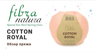 Cotton Royal Fibranatura