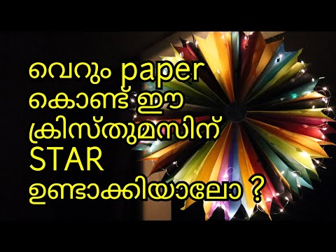 How to make DIY easy & simple chritmas star with paper|Christmas decor in malayalam|AsviMalayalam