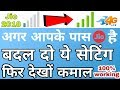 Jio New Apn Secret Setting May 2018 | How to Increase Jio Internet Speed | For All Sim Cards! Online