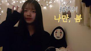 나만 봄 (Bom)  - 볼빨간 사춘기 BOL4 | 중딩 COVER
