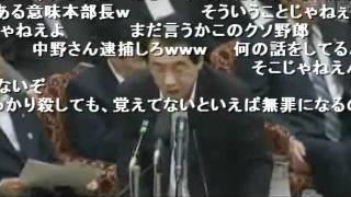 山谷えり子議員 テロ支援政権を追及 2/5(2011.07.21)