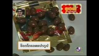 ช็อกโกแลต[chocolate]-ความลับ.+ทำช็อกโกแลต