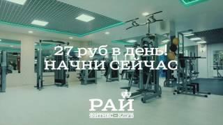 """Премиум фитнес-клуб """"РАЙ"""". Интерьер"""