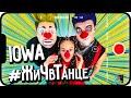 IOWA Quot В танце Quot ЖиЧвТанце Official Music Video mp3