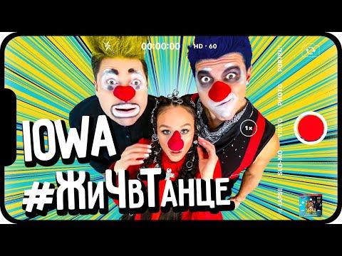 Смотреть клип Iowa - В Танце