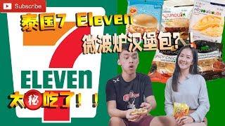 泰国7-Eleven微波炉美食!还有汉堡包!