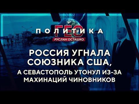 НТС Севастополь: Геополитика: Россия увела союзника США, а Севастополь утонул из-за чиновников (Руслан Осташко)