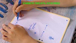 Почерк детей. Как Изменить Почерк Писать Красиво. Учимся писать красиво