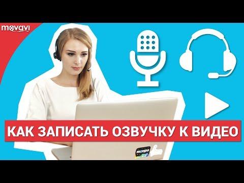 Как наложить голос на видео