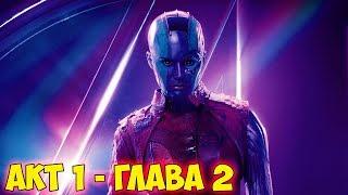 Marvel - Битва чемпионов: прохождение АКТ 1 Битва - Глава 2 Нападение адаптоида...