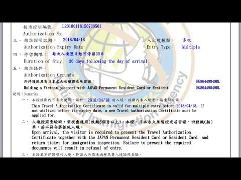 Du Lịch - Visa #01: Làm VISA ĐÀI LOAN Chưa đầy 5 Phút