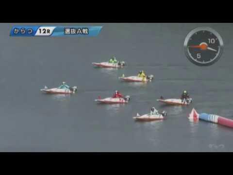 唐津ボートレースライブ