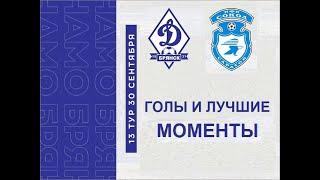 Динамо Брянск - Сокол 30.09.2021 г. Голы и лучшие моменты