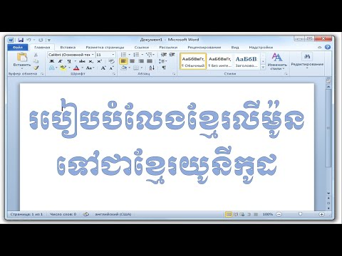 How to change Khmer Limon to Unicode