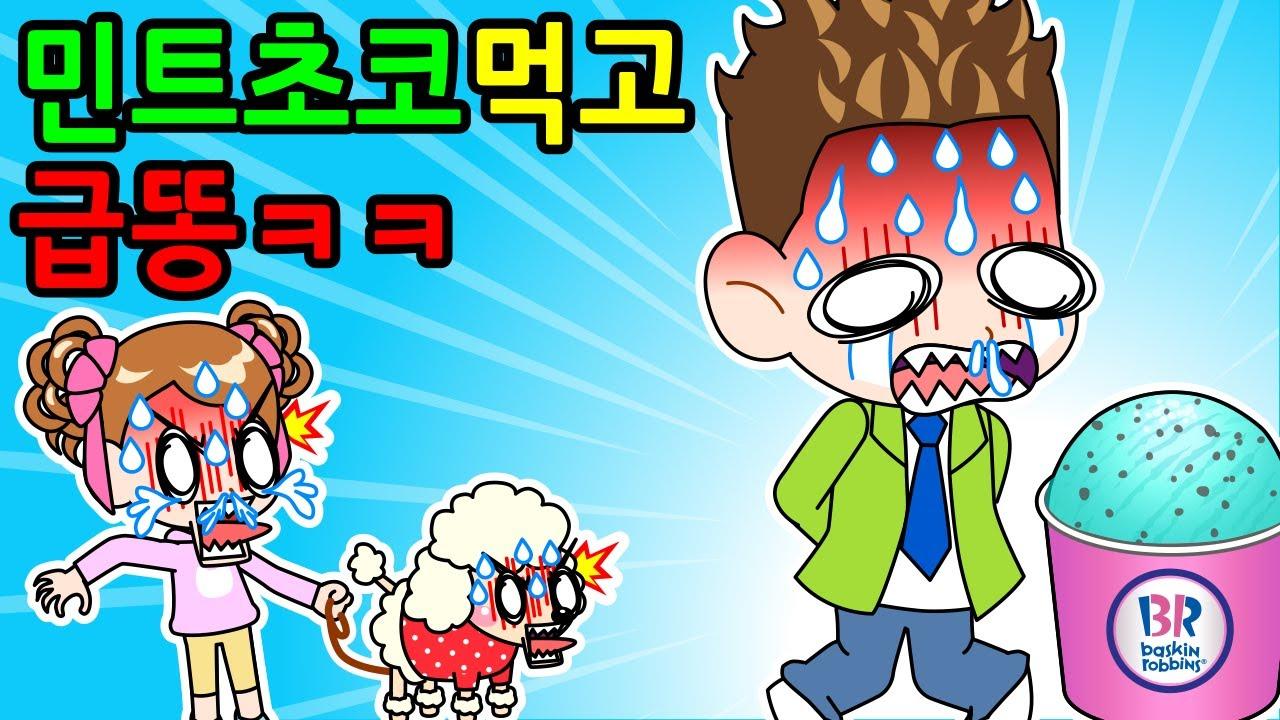 (영상툰) 민트초코 먹고 급똥싸다 개인척한 썰ㅋㅋ | 병맛개그/웃긴영상/썰툰/짱웃긴만화