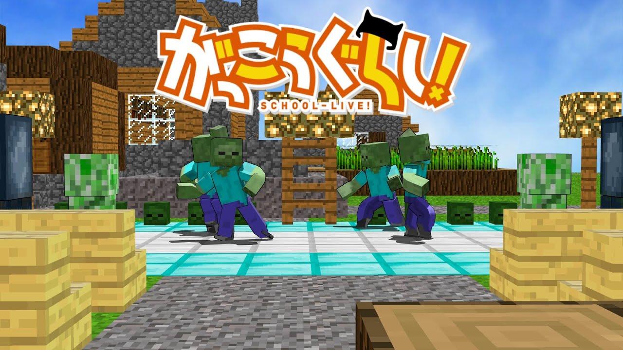 【MMD】マイクラのゾンビが「がっこうぐらし!」のOPを踊ってくれたそうです。【ゆっくり】 , YouTube