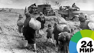 Ничто не забыто: как выживали дети войны - МИР 24
