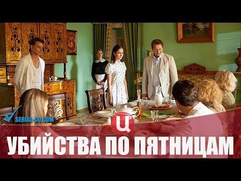 Сериал Убийства по пятницам (2018) 1-4 серии детектив на канале ТВЦ - анонс