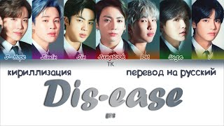 BTS – Dis-ease (병) [ПЕРЕВОД НА РУССКИЙ/КИРИЛЛИЗАЦИЯ Color Coded Lyrics]
