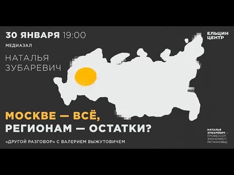 Москве — всё, регионам — остатки? Лекция Натальи Зубаревич