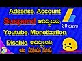 Invalid activities reasons self clicking Google adsense suspension 30days @Kannadatechnologynss