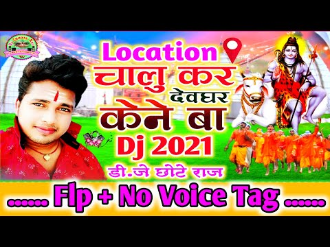 लोकेशन चालू कर देवघर केने बा Dj Song Flp Project U0026  No Voice Tag  2021  Chhote Raj Official