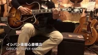 【動画】ジャズギターの最高峰Super 400CESのご紹介!