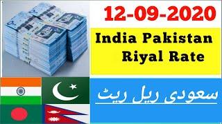 SAUDI RIYAL RATE TODAY INDIA PAKISTAN BANGLADESH NEPAL   SAUDI RIYAL RATE   AAJ KA RIYAL RATE 2020