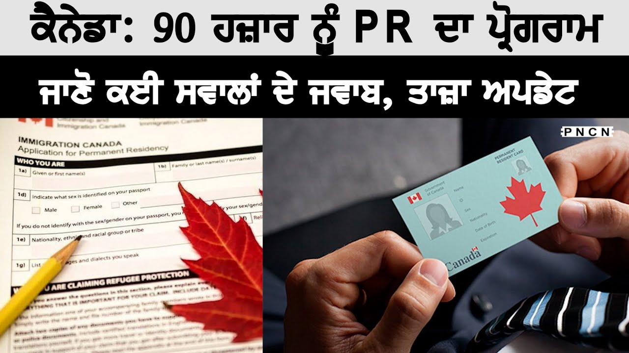 Download Canada: TR To PR Program    PR For 90,000    Full Update in Punjabi