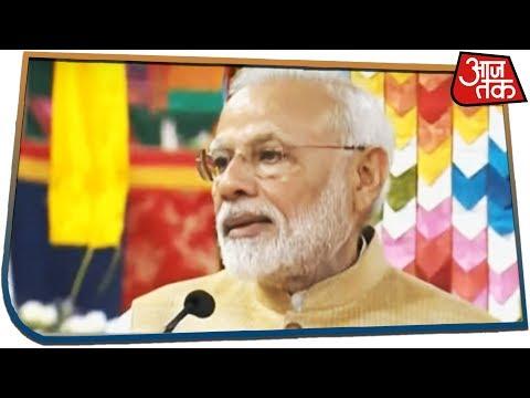 PM Modi बोले- Bhutan का पड़ोसी होना हमारा सौभाग्य, मिलकर आगे बढ़ रहे दोनों देश