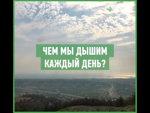 Как измерить и узнать, чем мы дышим: общественный мониторинг воздуха в Украине